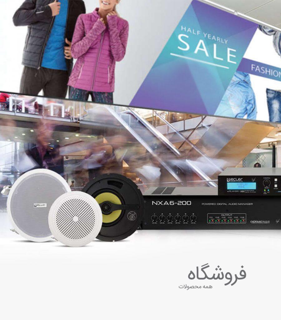 فروشگاه سیستم صوتی
